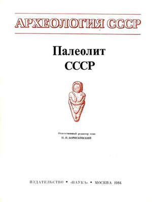russian archeology book